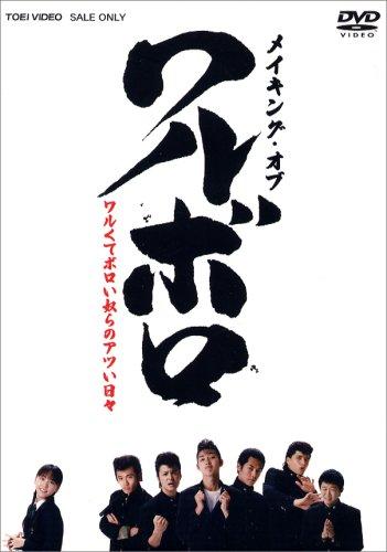 メイキング・ワルボロ [DVD]...