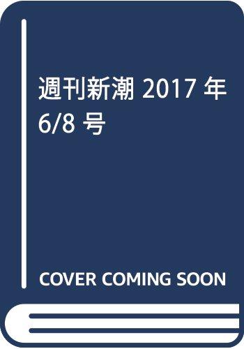 週刊新潮 2017年 6/8 号 [雑誌]