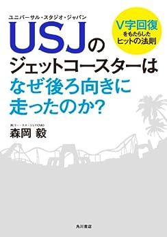 [森岡 毅]のUSJのジェットコースターはなぜ後ろ向きに走ったのか? V字回復をもたらしたヒットの法則 (角川書店単行本)