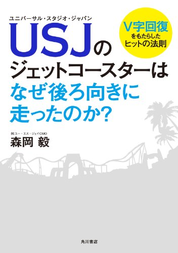 USJのジェットコースターはなぜ後ろ向きに走ったのか? V字回復をもたらしたヒットの法則 (角川書店単行本)の詳細を見る