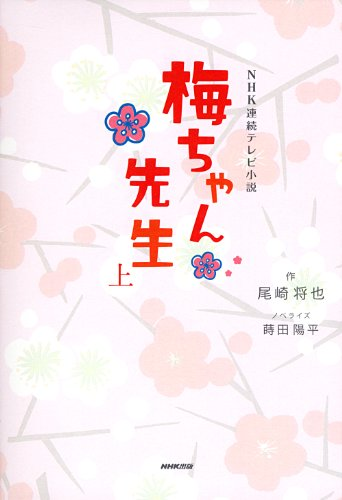 NHK連続テレビ小説 梅ちゃん先生 上 NHK連続テレビ小説