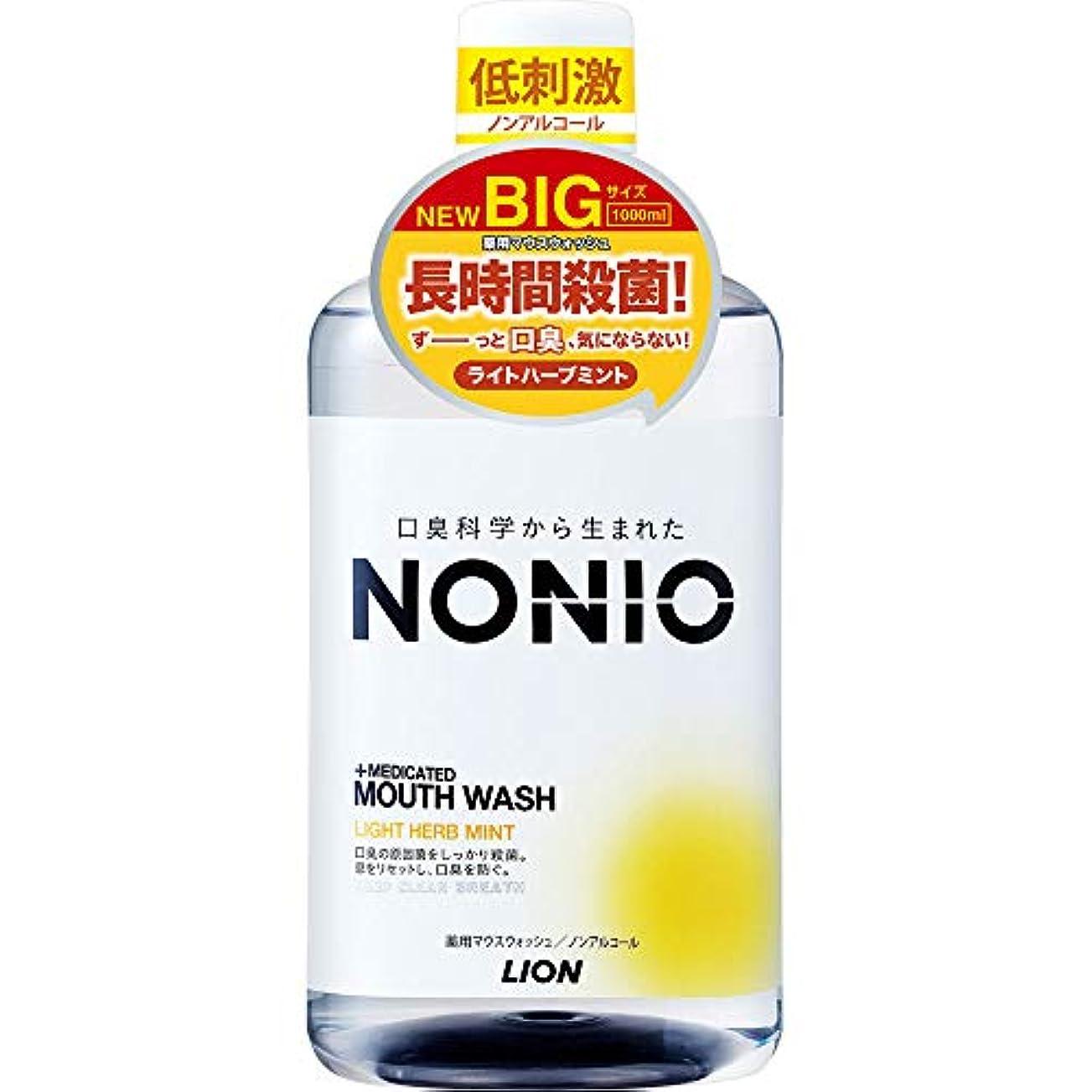 地下ロマンチック霧深いライオン ノニオ マウスウオッシュ 低刺激 ライトハーブミント 1000ml