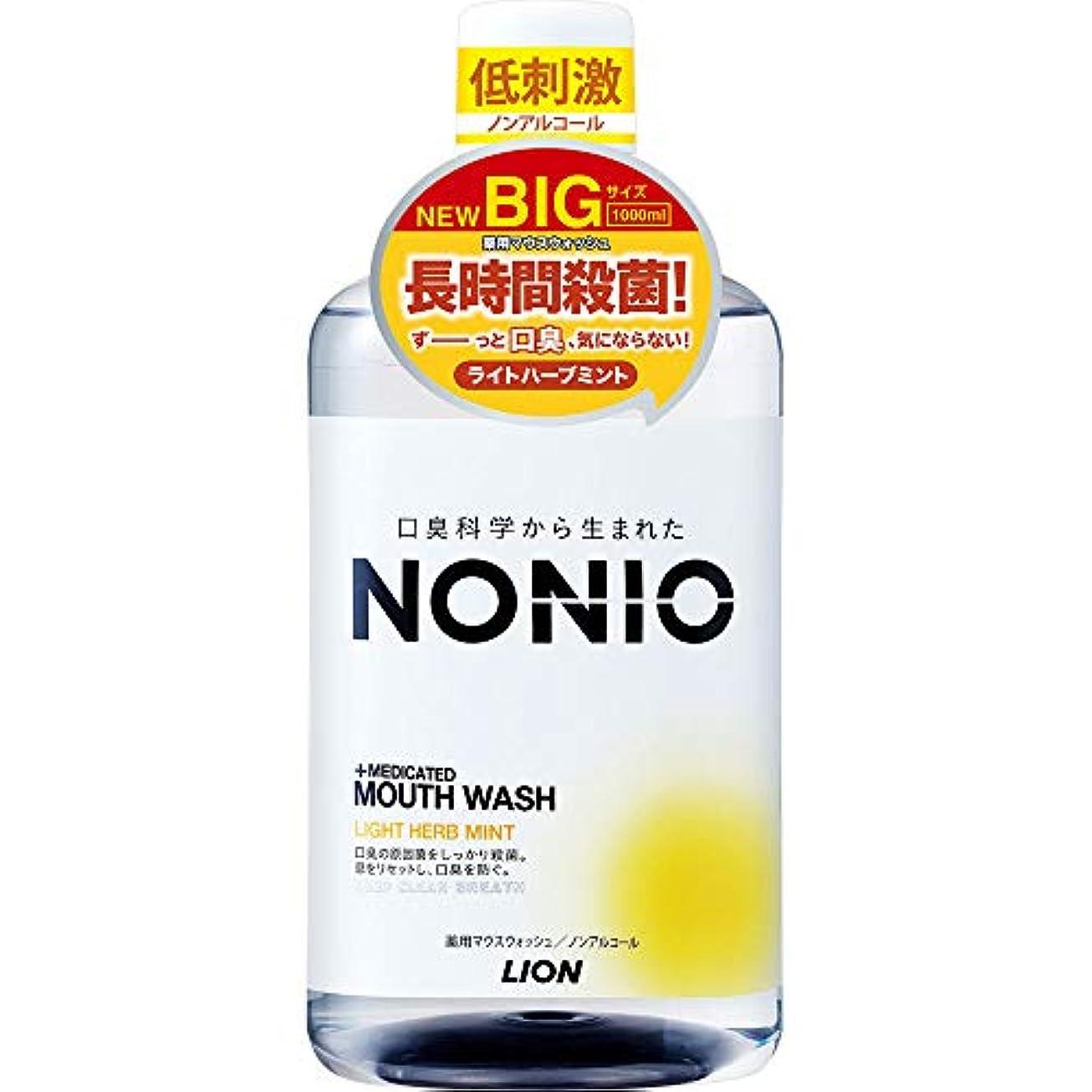 気づかない請う強いますライオン ノニオ マウスウオッシュ 低刺激 ライトハーブミント 1000ml