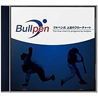LAS理論による野球上達DVD「ブルペン式・上達のフローチャート」野球肘・野球肩・投手・守備・ピッチング・バッティング・体幹