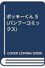 ポッキーくん 5 (バンブーコミックス) 単行本