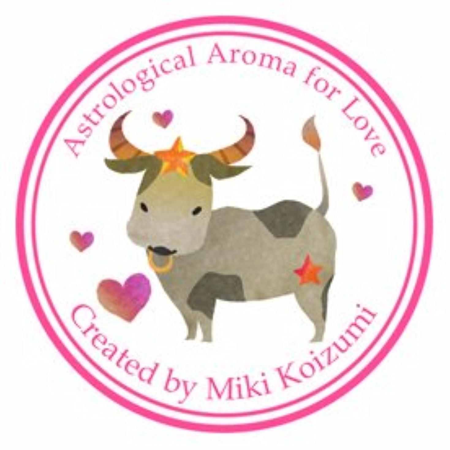 非公式クリーナー水平牡牛座(おうし座)さんのラブアロマ/エッセンシャルオイル/アロマオイル