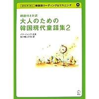 大人のための韓国現代童話集 2―朗読付き対訳 (2) (名作文学で学ぶ韓国語リーディング&リスニング)