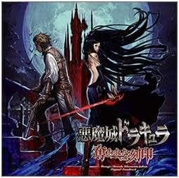 悪魔城ドラキュラ 奪われた刻印 オリジナルサウンドトラック
