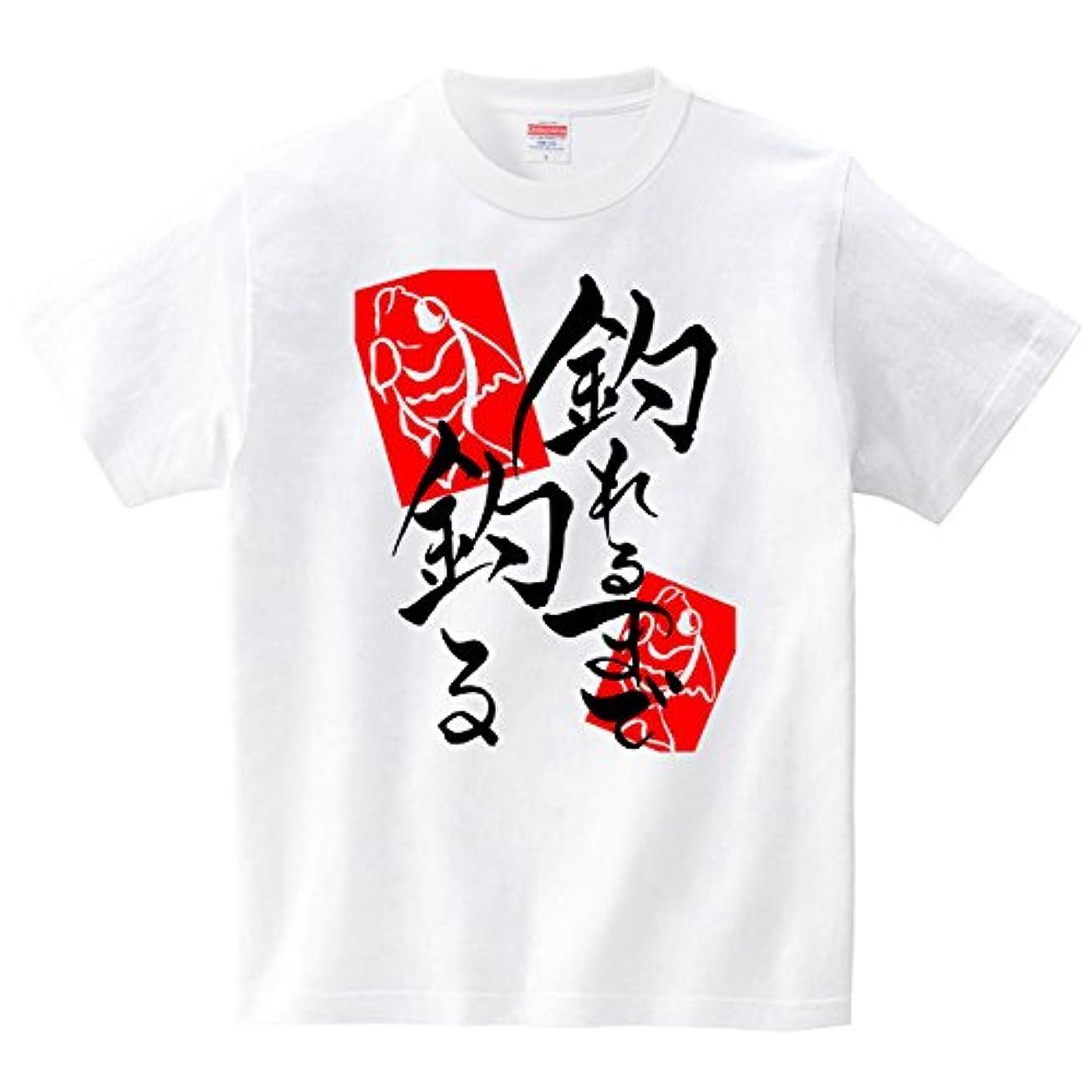 接尾辞カヌー石灰岩筆文字「釣れるまで釣る」(Tシャツ?ホワイト) (筆文字屋 みやT)