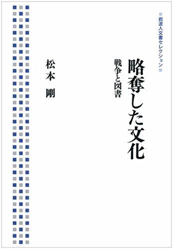 略奪した文化――戦争と図書 (岩波人文書セレクション)の詳細を見る