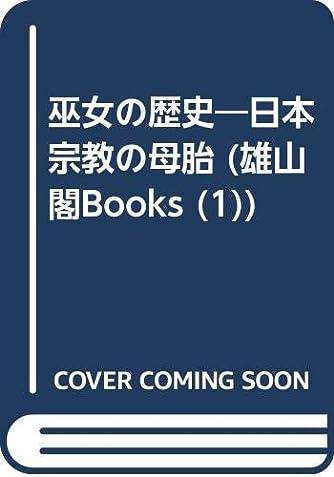 巫女の歴史―日本宗教の母胎 (雄山閣Books (1))