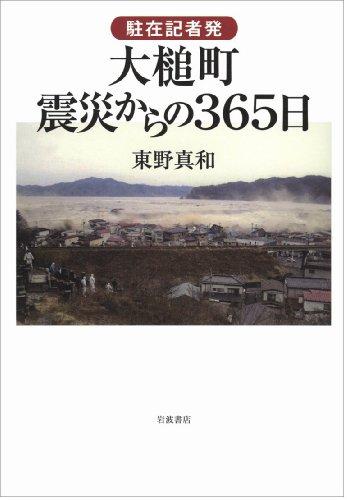 駐在記者発 大槌町 震災からの365日の詳細を見る