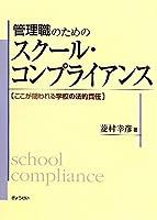 管理職のためのスクール・コンプライアンス