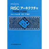 mips RISCアーキテクチャ―R2000/R3000