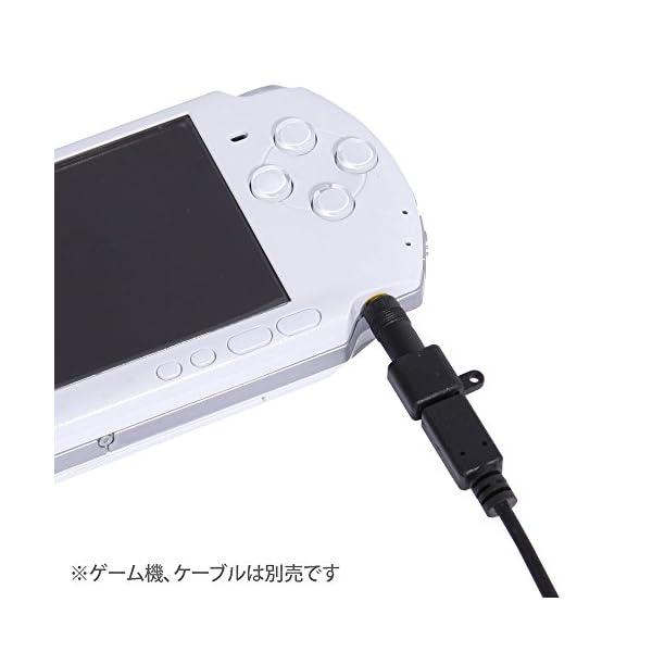 PSP用変換アダプタ【かんたん変換シリーズ m...の紹介画像4