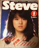 STEVE 中森明菜 菊池桃子 1985 レア