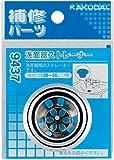 水道材料 カクダイ 洗面器ストレーナー 【9437】