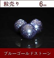 【ハヤシ ザッカ】 HAYASHI ZAKKA 天然石 パワーストーン ハンドメイド素材●粒売り 6ミリブルーゴールドストーン1粒