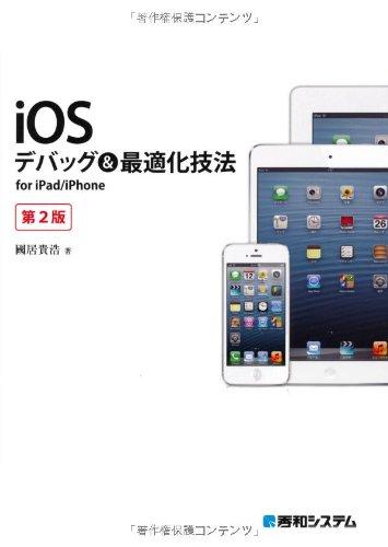 iOSデバッグ&最適化技法for iPad/iPhone第2版の詳細を見る