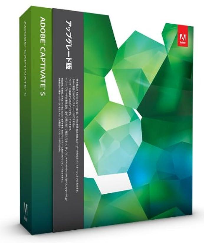 Adobe Captivate 5.0 アップグレード版(FROM Captivate 3) Windows版
