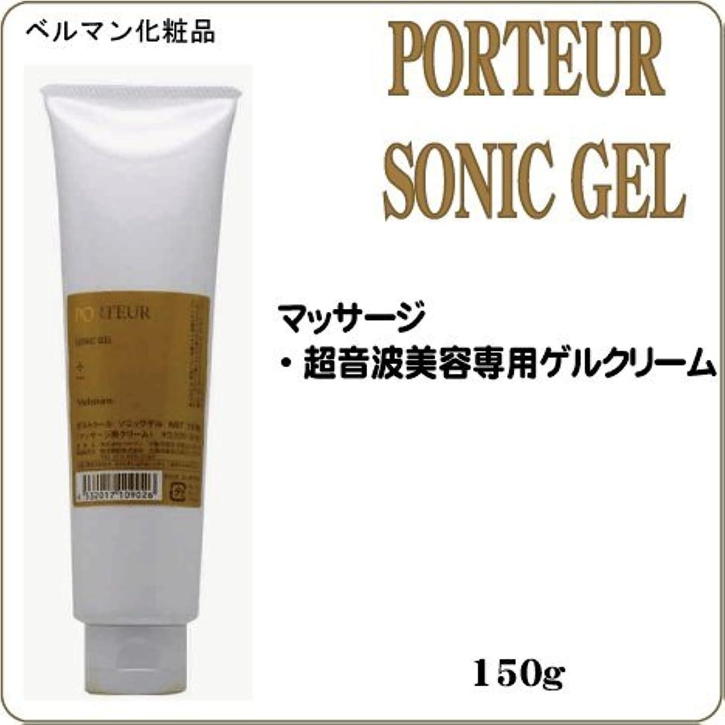 【ベルマン】  PORTEUR   ポルトゥール ソニックゲル  150g 【マッサージクリーム】