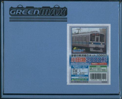 Nゲージ 1080T 小田急2000形シングルアームパンタ車4輌トータルセット (塗装済車両キット)