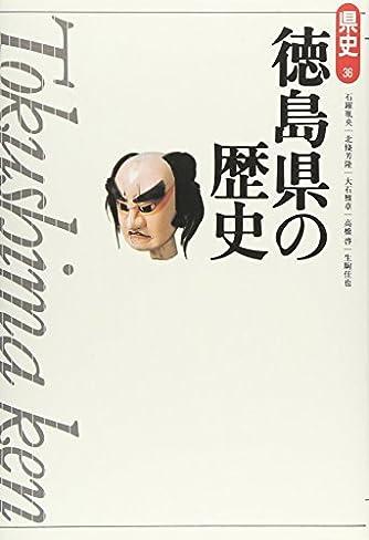 徳島県の歴史 (県史)