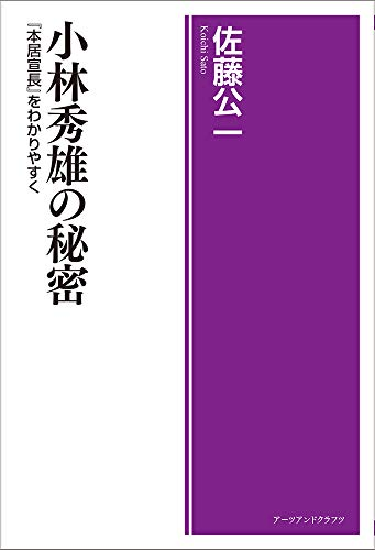 小林秀雄の秘密―『本居宣長』をわかりやすく