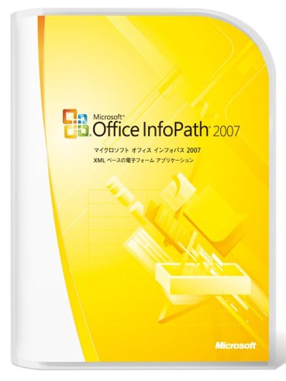 公平エキスパートハシー【旧商品/メーカー出荷終了/サポート終了】Microsoft  Office InfoPath 2007