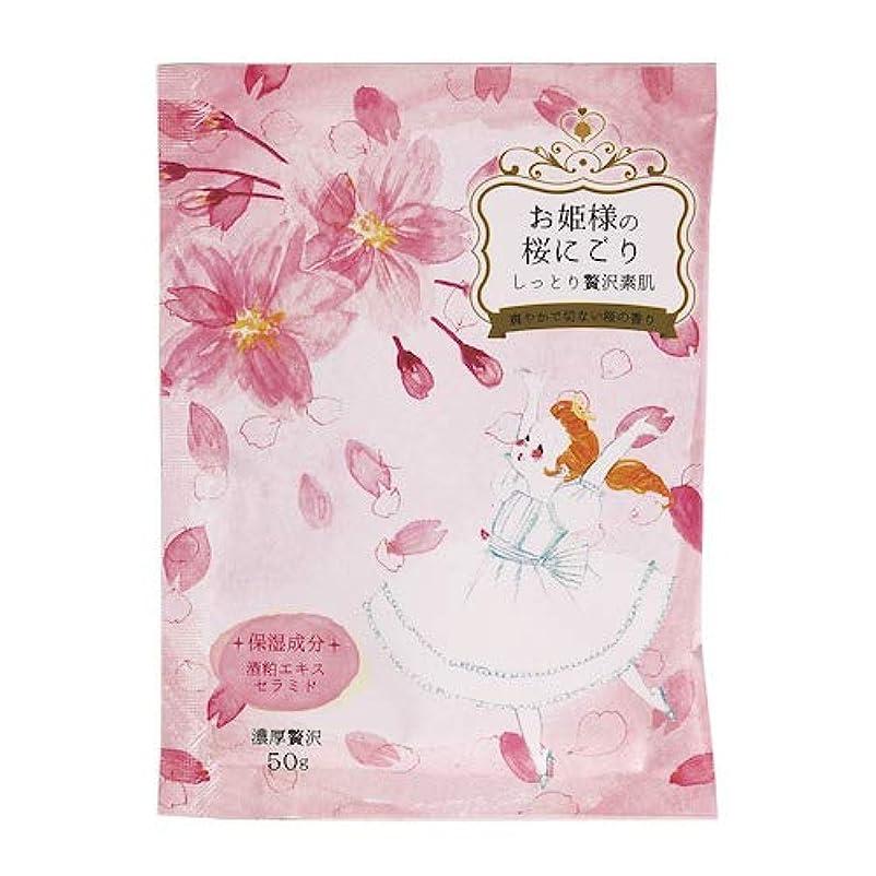 ラブきしむ引用紀陽除虫菊 お姫様の桜にごり 50g