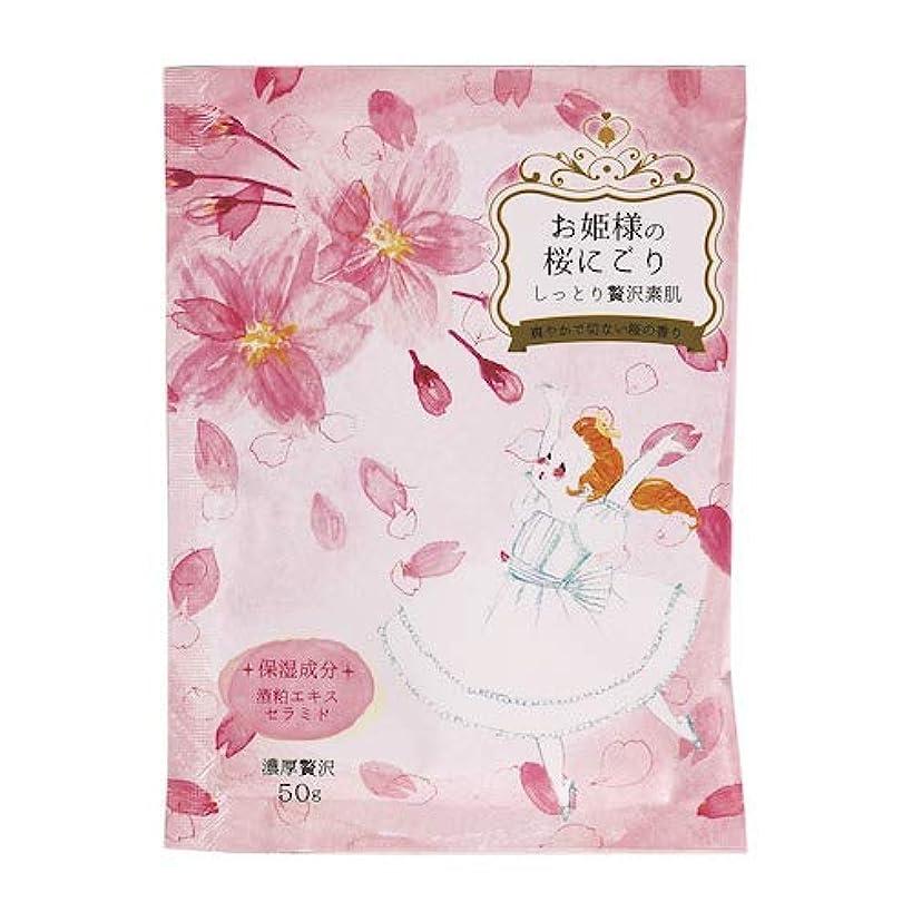 心配するとは異なり急襲紀陽除虫菊 お姫様の桜にごり 50g
