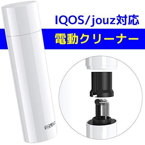 iQOS/jouz電子タバコキット 専用 電動クリーナー【回...
