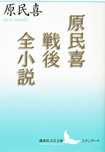原民喜戦後全小説 (講談社文芸文庫)の詳細を見る