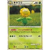 キマワリ ポケモンカードゲーム ハートゴールドコレクション pcHG-10 レア