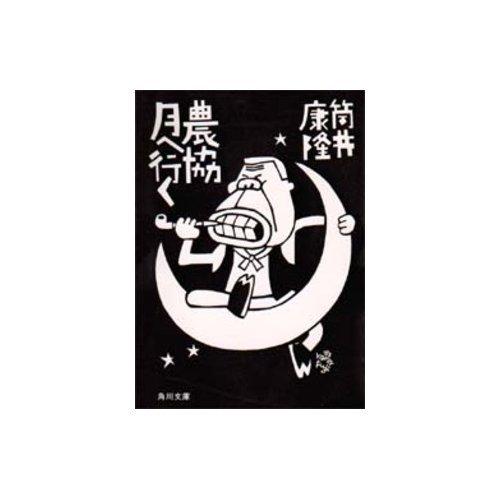 農協月へ行く (角川文庫 緑 305-14)の詳細を見る