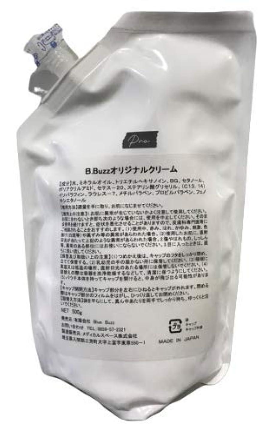 成熟した国旗塊B.BUZZオリジナルクリーム 500g 業務用シリーズ クリニック、サロン専売品