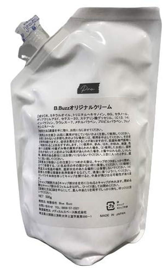 朝遊具アリスB.BUZZオリジナルクリーム 500g 業務用シリーズ クリニック、サロン専売品