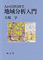 Arc GIS 10で地域分析入門