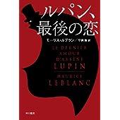 ルパン、最後の恋 〔ハヤカワ・ミステリ文庫〕