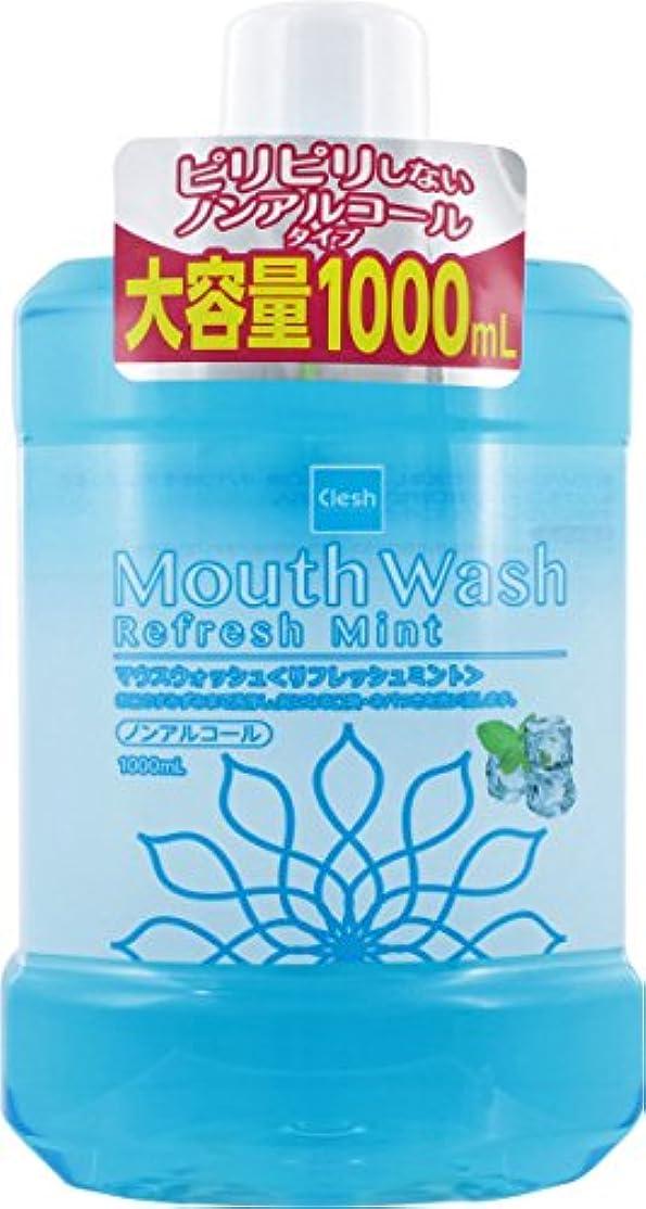 凍結しょっぱい関与するClesh キシリトールマウスウォッシュ リフレッシュミント 1000ML