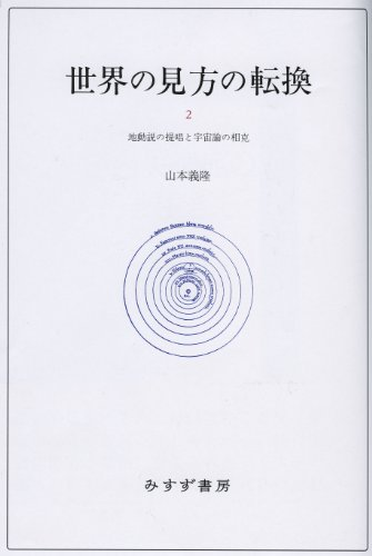 世界の見方の転換 2 ―― 地動説の提唱と宇宙論の相克の詳細を見る