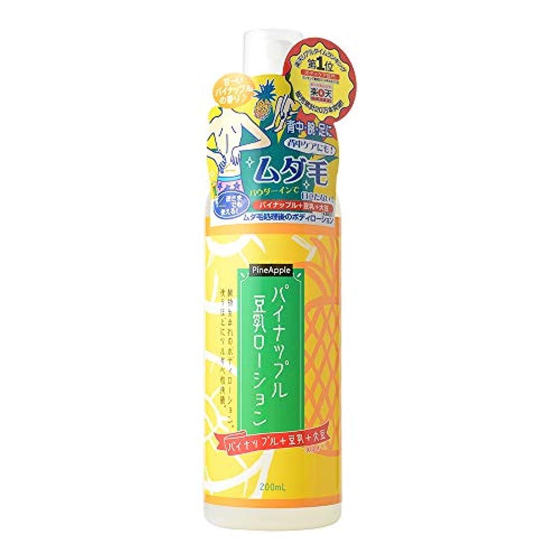 花弁安心させるシャンパンアスティ パイナップル豆乳ローション
