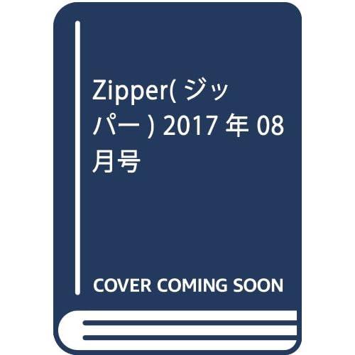 Zipper(ジッパー) 2017年 08 月号 [雑誌]