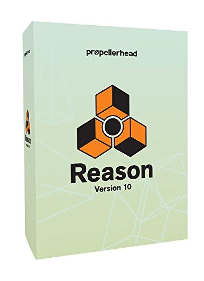 司令官限りなく静脈propellerhead プロペラヘッド 音楽制作ソフト Reason 10 Upgrade アップグレード版