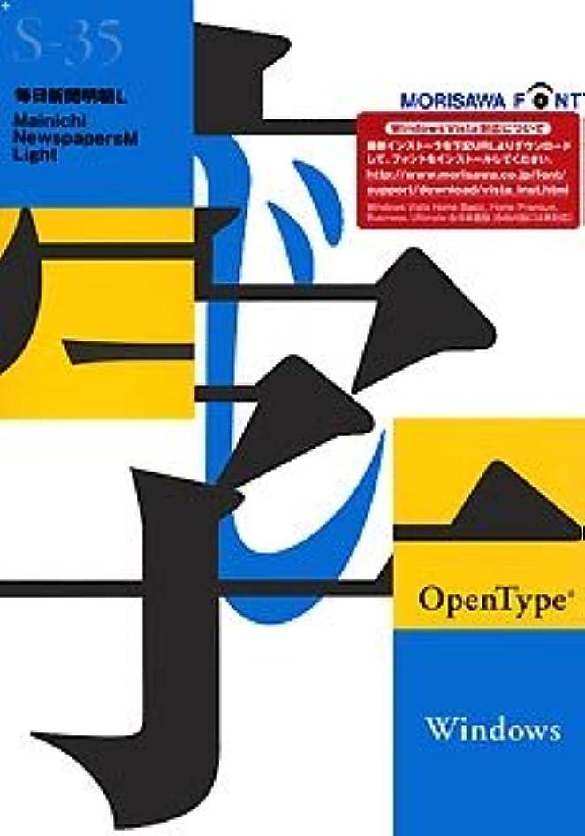 OpenType 毎日新聞明朝 L for Windows