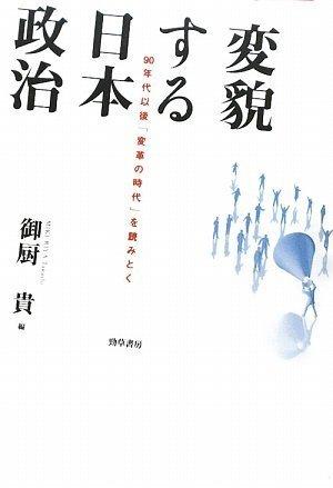[画像:変貌する日本政治―90年代以後「変革の時代」を読みとく]