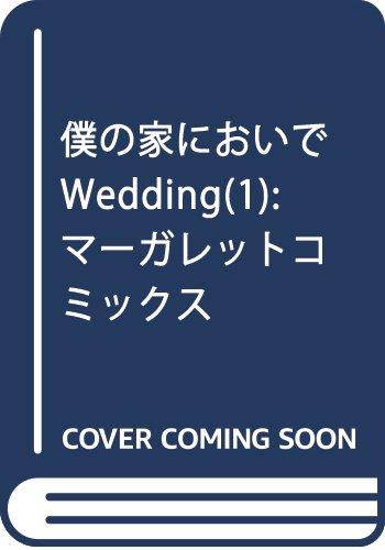 僕の家においで Wedding 1