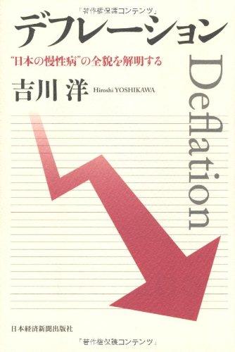"""デフレーション―""""日本の慢性病"""