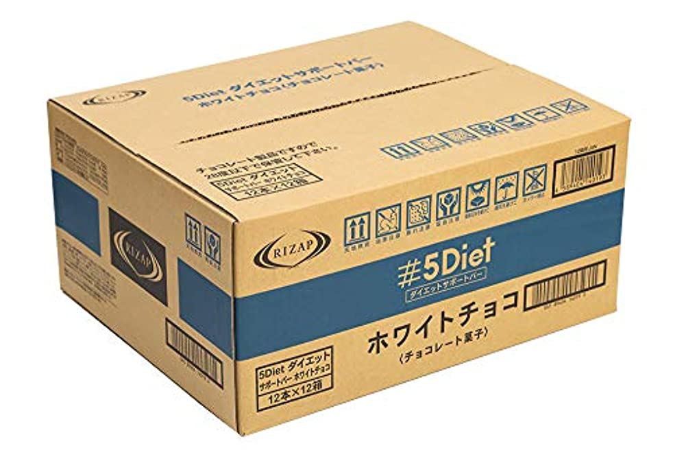 オーガニック方言エレクトロニック【ケース販売】RIZAP 5Diet サポートバー ホワイトチョコレート味 12本入×12箱