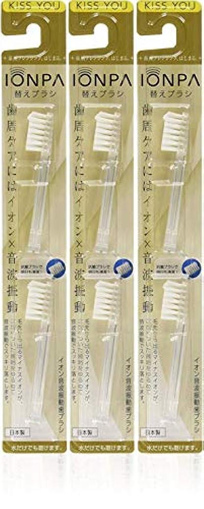 【3個セット】KISS YOU オンパ振動歯ブラシ IONPA 替え 2本